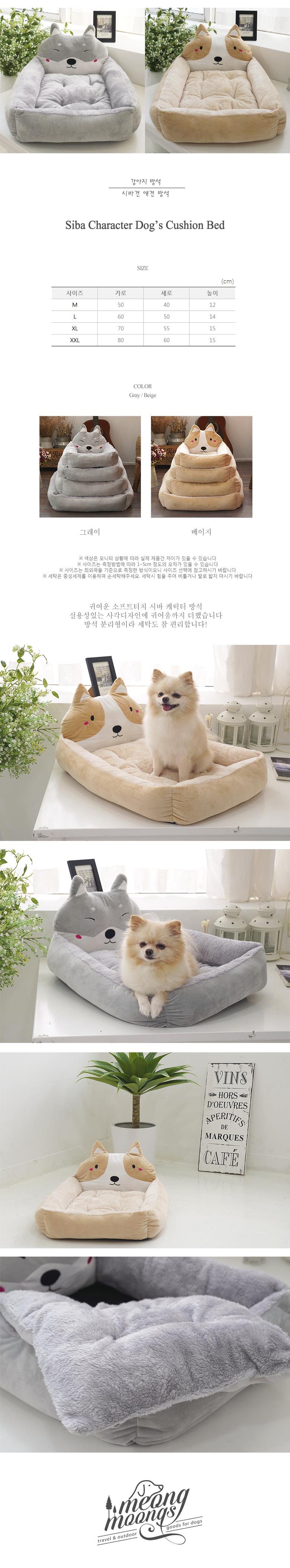 시바견 캐릭터 강아지 방석 - 멍뭉스, 14,900원, 하우스/식기/실내용품, 하우스