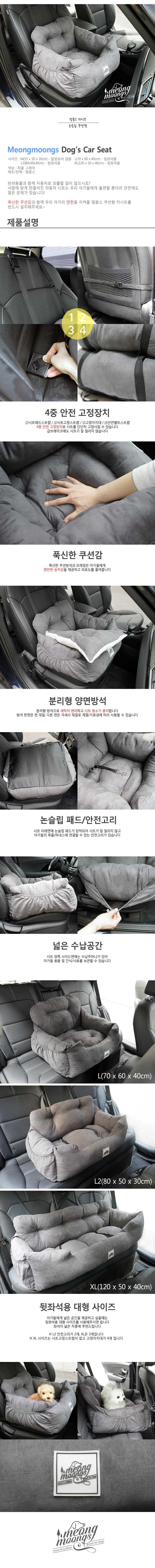 강아지 고양이 쿠션형 카시트 - 멍뭉스, 35,000원, 이동장/리드줄/야외용품, 이동가방