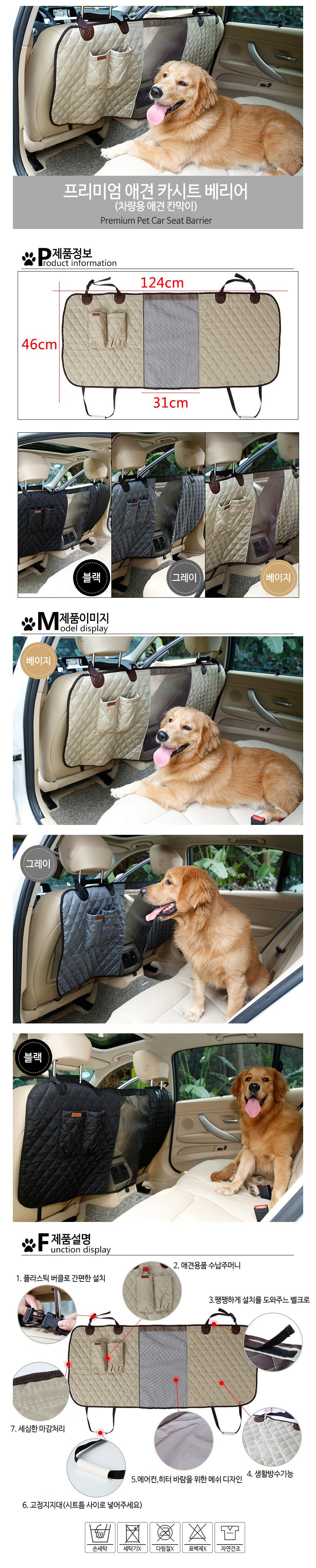 강아지 차량용 칸막이 베리어 수납주머니형 - 멍뭉스, 29,800원, 이동장/리드줄/야외용품, 이동가방