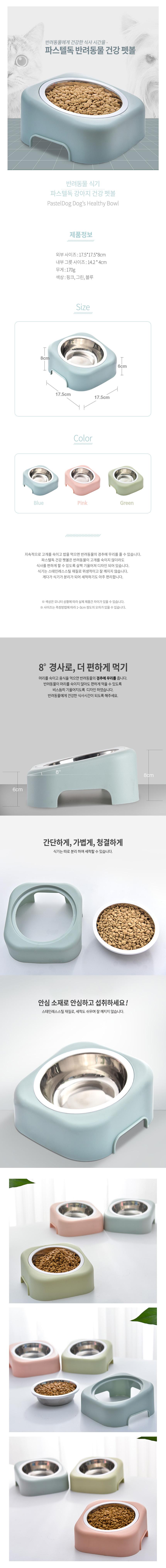 파스텔독 강아지 건강 펫볼 밥그릇 - 멍뭉스, 11,500원, 급수/급식기, 식기/식탁