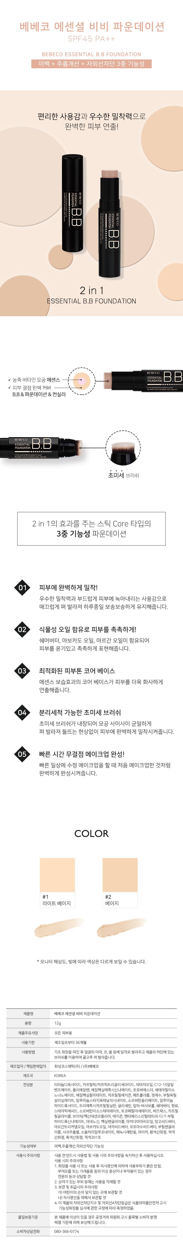 베베코 에센셜 비비 스틱 파운데이션 (브러쉬포함) - 베베코, 20,000원, 페이스메이크업, 파운데이션