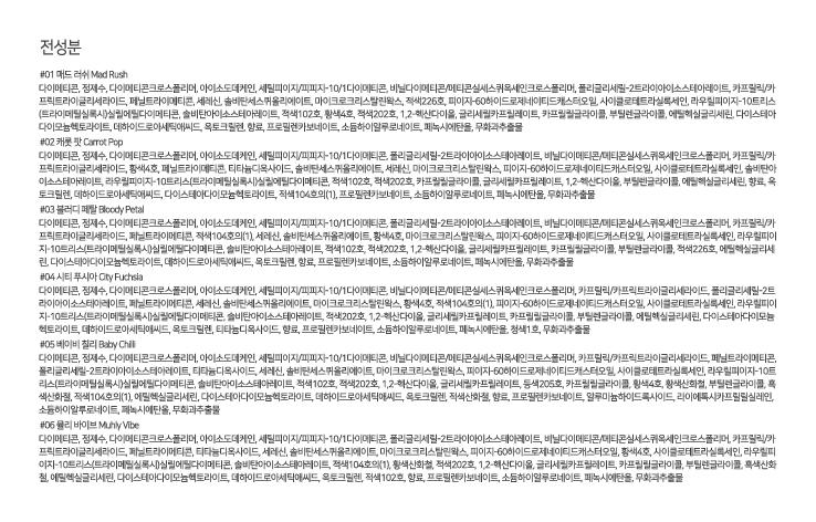 MASSIVE 블레이즈 벨벳 틴트 (총 6개 컬러) - 베베코, 3,800원, 립메이크업, 립틴트/타투