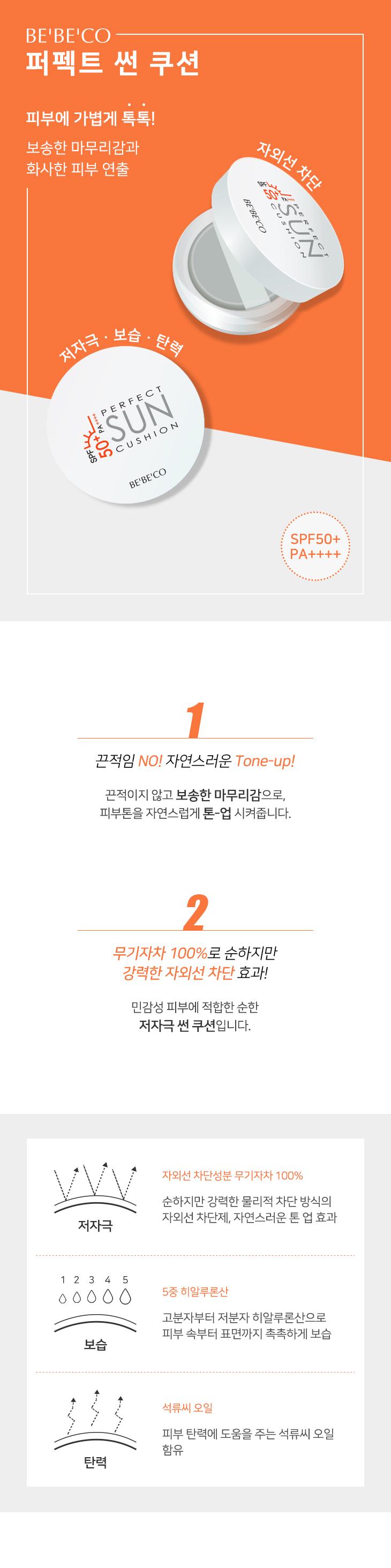 1+1 베베코 퍼펙트 썬쿠션 - 베베코, 16,000원, 선케어, 선스프레이/쿠션