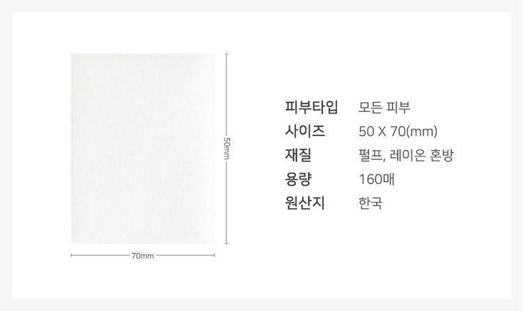 베베코 스펀지 화장솜 Facial Pad (베베코 훼이셜 패드 160매) - 베베코, 2,400원, 메이크업브러쉬/도구, 화장솜/면봉