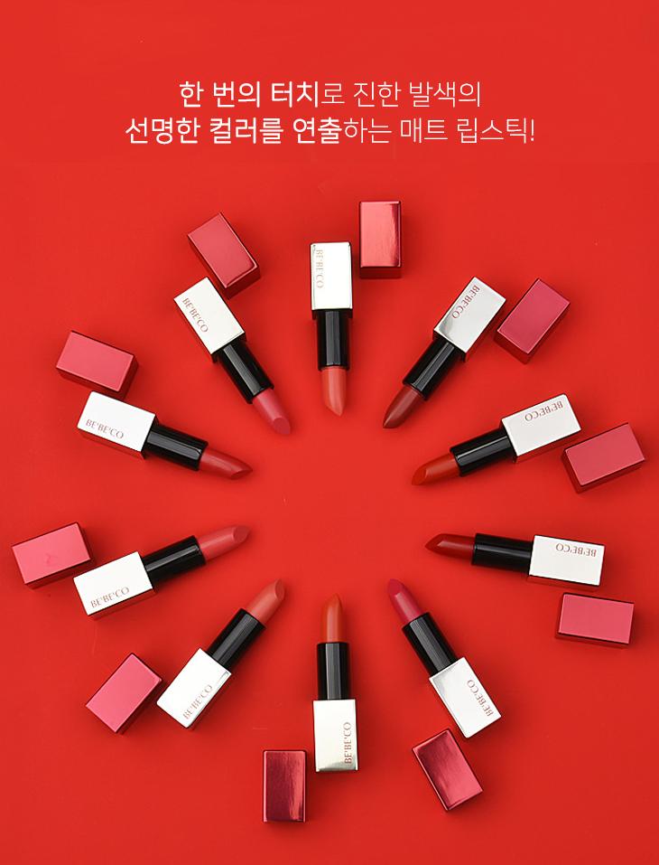 베베코 프리미엄 매트 립스틱 - 베베코, 16,000원, 립메이크업, 립스틱