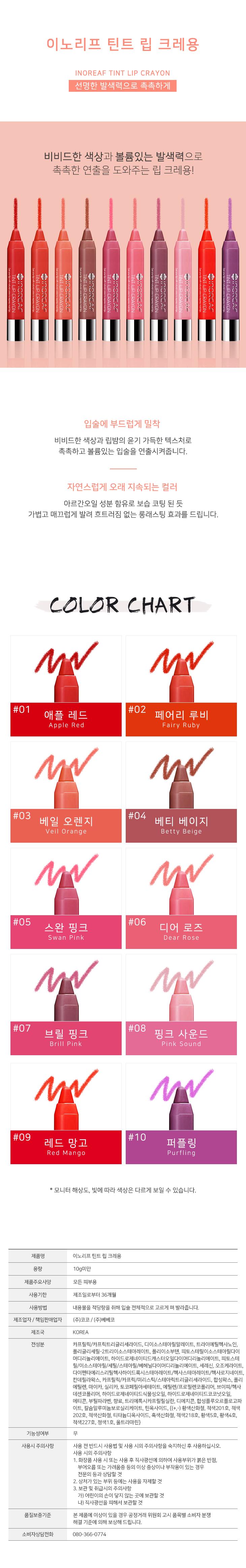 이노리프 틴트 립 크레용 - 베베코, 9,000원, 립메이크업, 립틴트/타투