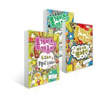 우리 아이 창의력 쑥쑥 키워주는 도서 모음전!