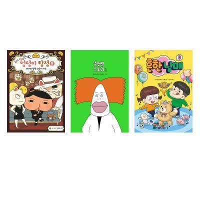 엉덩이 탐정 9+총몇명 스토리1+흔한남매3/사은품