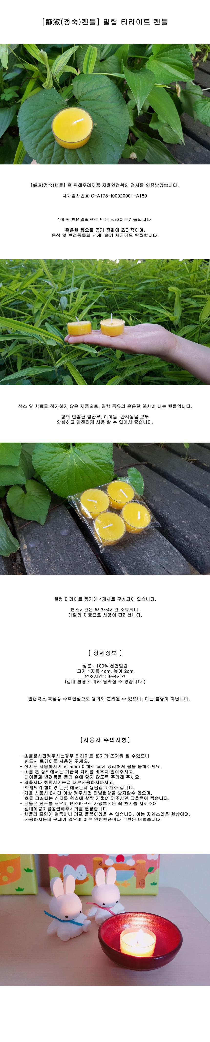 정숙캔들 밀랍티라이트 4 - 정숙캔들, 5,000원, 캔들, 티라이트 캔들