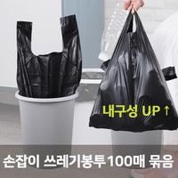 손잡이형 마트 검정봉투(1묶음) - 100매 쓰레기봉투