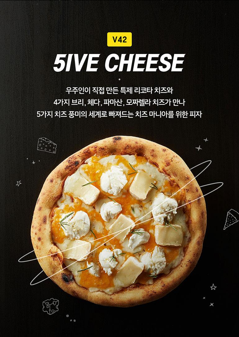 V42 5ive 치즈13,900원-우주인피자주방/푸드, 냉동/간편조리식품, 간편조리식품, 피자/핫도그/햄버거바보사랑V42 5ive 치즈13,900원-우주인피자주방/푸드, 냉동/간편조리식품, 간편조리식품, 피자/핫도그/햄버거바보사랑
