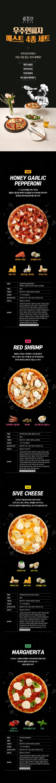 우주인 피자 베스트 4종 세트 - 우주인피자, 53,600원, 간편조리식품, 피자/핫도그/햄버거