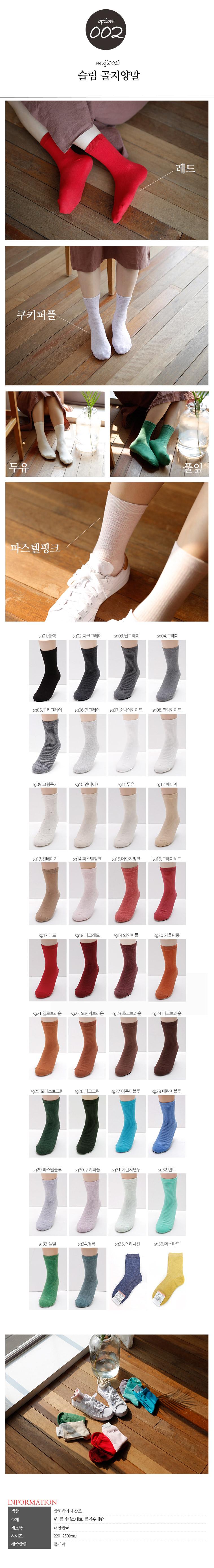 슬림 골지양말 - 앤코양말, 1,780원, 여성양말, 패션양말