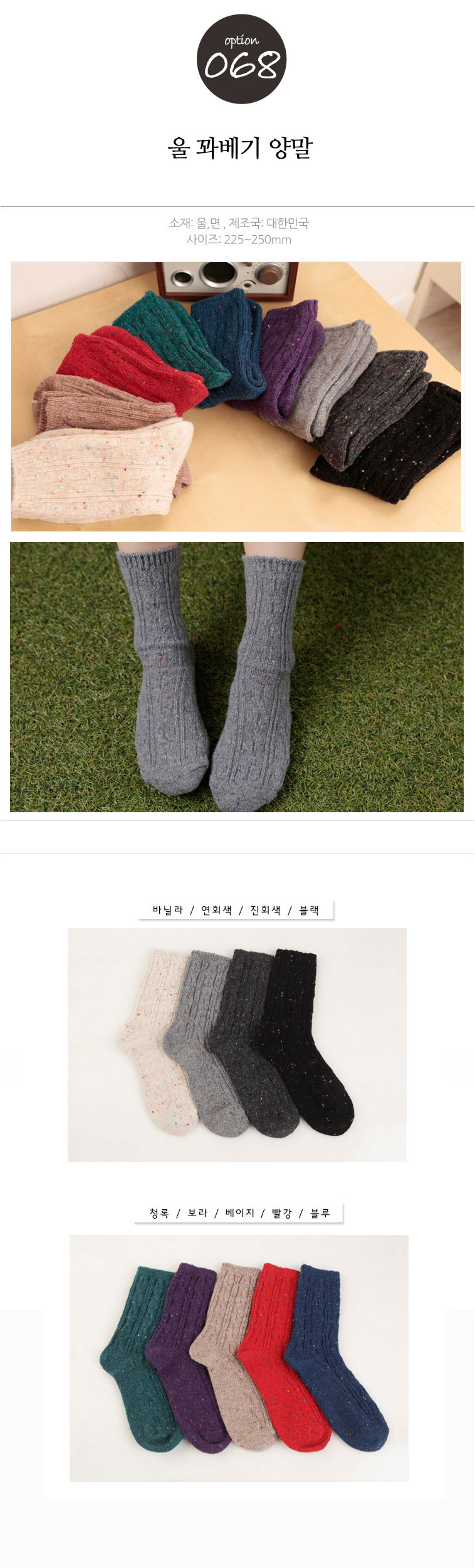 울 꽈베기 양말 - 앤코양말, 5,380원, 여성양말, 패션양말