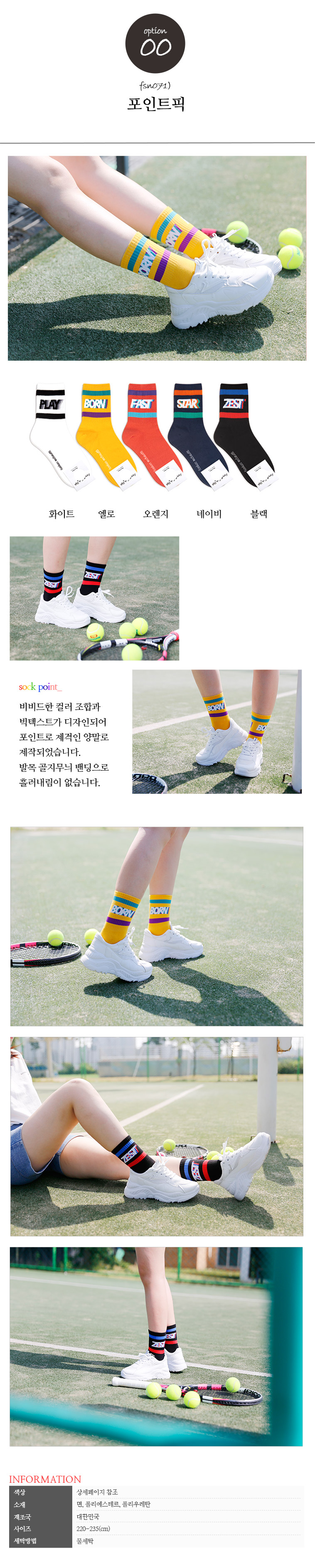 포인트 픽 - 앤코양말, 1,990원, 여성양말, 패션양말