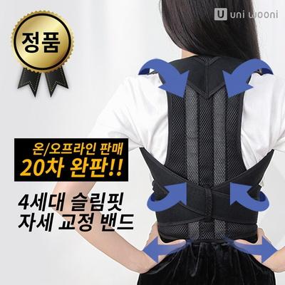 바른 자세 어깨 교정밴드 굽은어깨 교정기