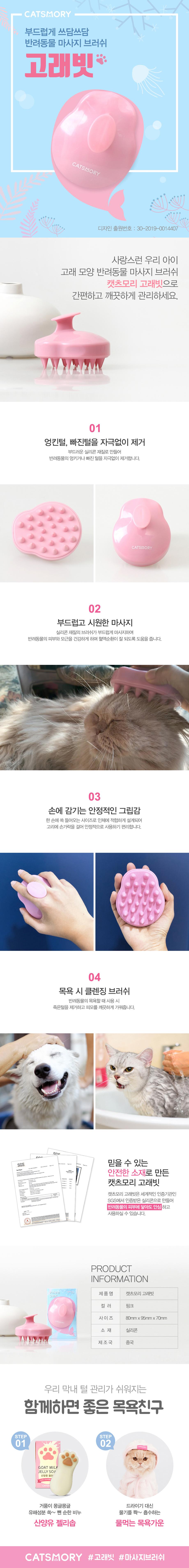 고래빗 - 캣츠모리, 12,000원, 미용/목욕용품, 브러쉬