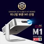 뷰소닉 M1 미니빔 프로젝터 하만카돈 듀얼스피커