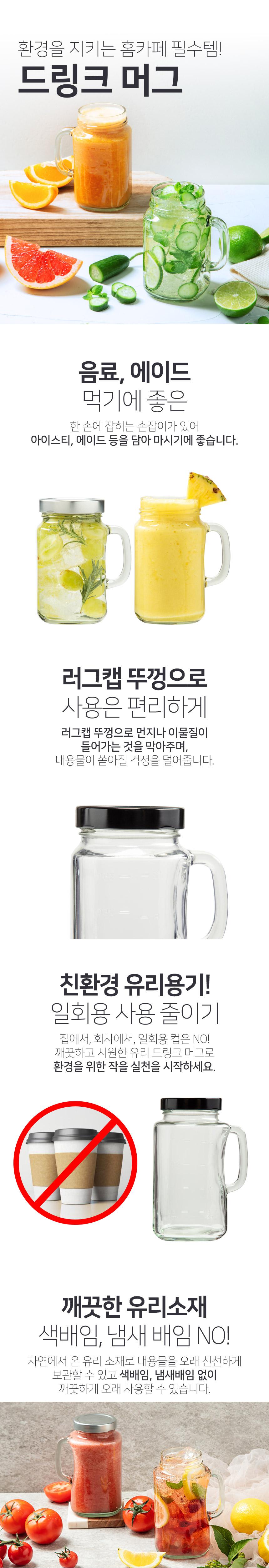 드링크머그 800ml_1조 - 경성리빙테크, 3,200원, 밀폐/보관용기, 술병/유리병