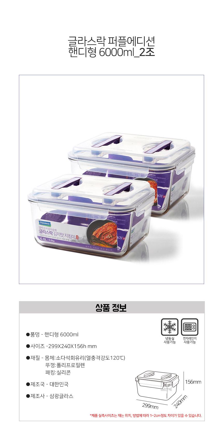 글라스락 퍼플에디션 핸디형 6000ml_2조 - 글라스락, 51,000원, 밀폐/보관용기, 반찬/밀폐용기
