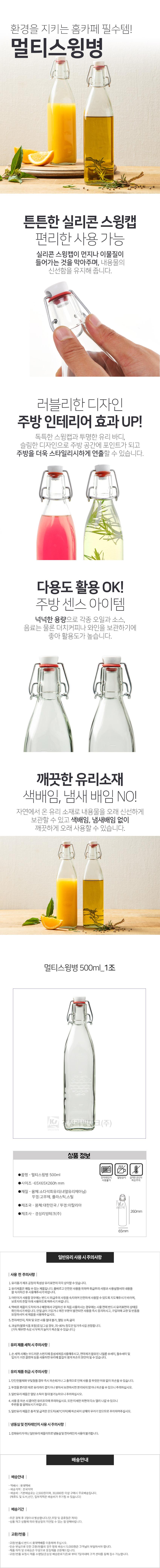 멀티스윙병 500ml_1조 - 경성리빙테크, 2,300원, 밀폐/보관용기, 반찬/밀폐용기