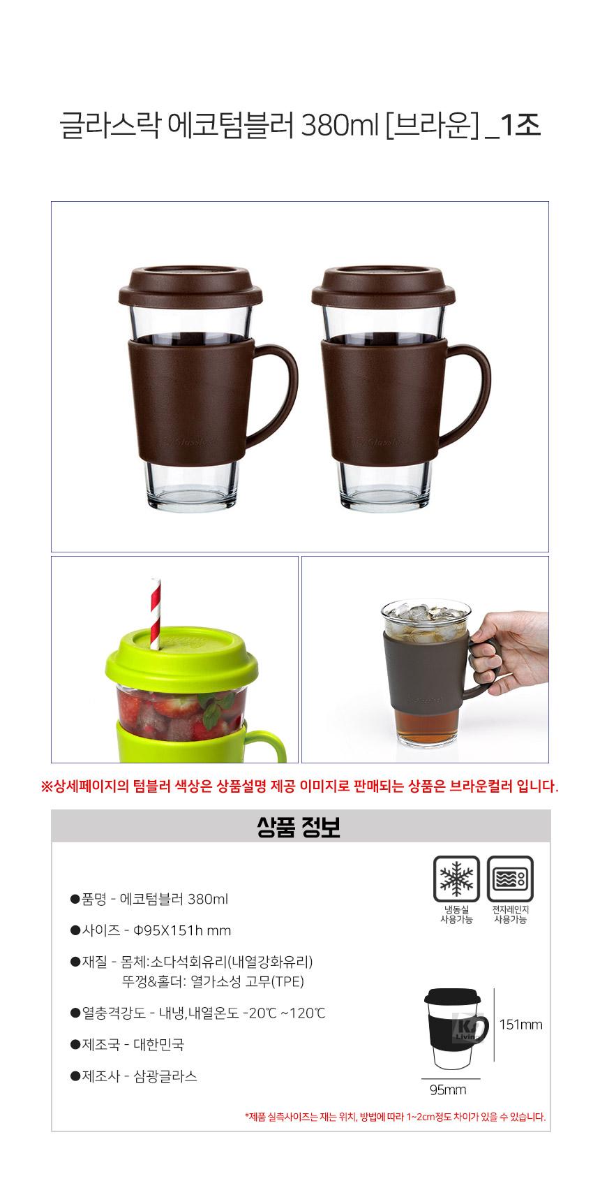 글라스락 에코텀블러 380ml 브라운_2조 - 글라스락, 9,900원, 유리컵/술잔, 유리컵