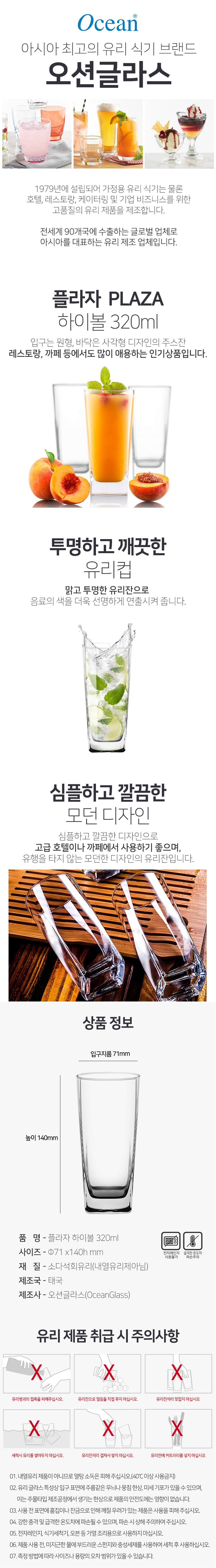 오션글라스 플라자 하이볼 320ml_2조 - 경성리빙테크, 4,400원, 유리컵/술잔, 와인잔
