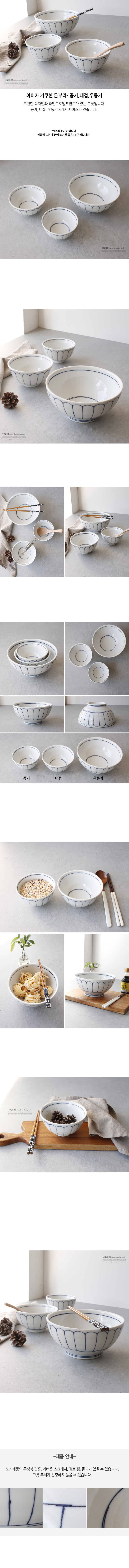 신혼부부 라인드로잉포인트 그릇(면기) - 베이비글, 18,000원, 파스타/면기/스프, 면기