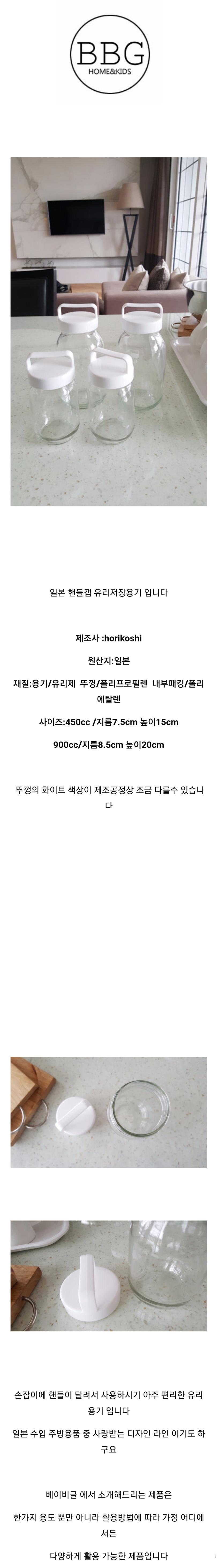 일본 화이트 손잡이 유리병 보관용기(뚜껑핸들) - 베이비글, 4,300원, 밀폐/보관용기, 양념통/오일통