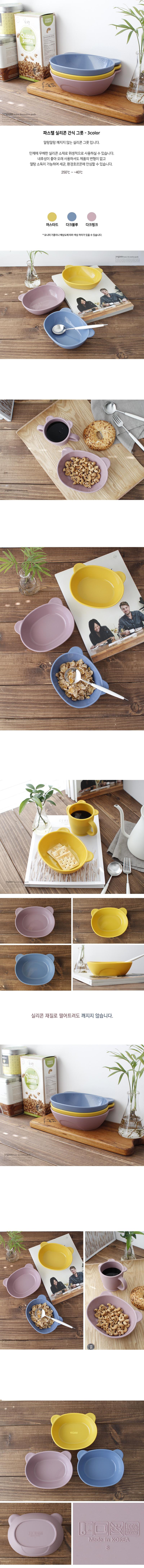 곰돌이 실리콘 유아 씨리얼 간식 그릇 접시 - 베이비글, 8,000원, 접시/찬기, 접시
