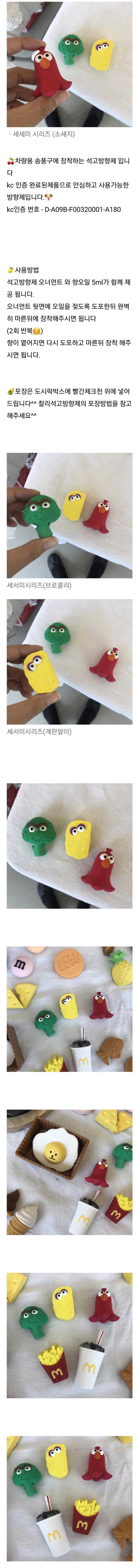 귀여운 캐릭터 야채 차량용 석고방향제 - 베이비글, 12,500원, 카인테리어, 방향제