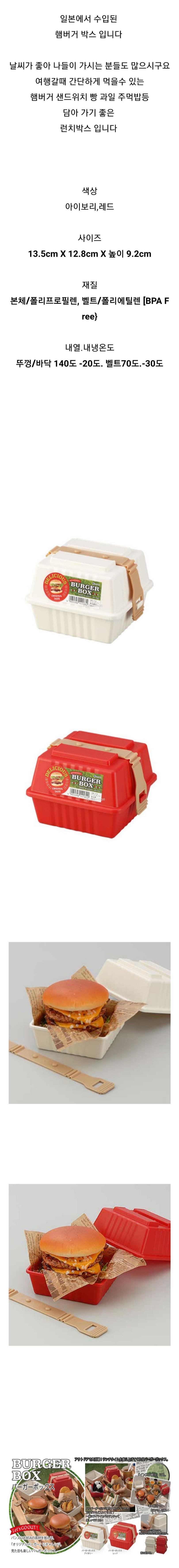 일본 햄버거 도시락통 소풍 런치박스 - 베이비글, 4,800원, 피크닉도시락/식기, 피크닉도시락통