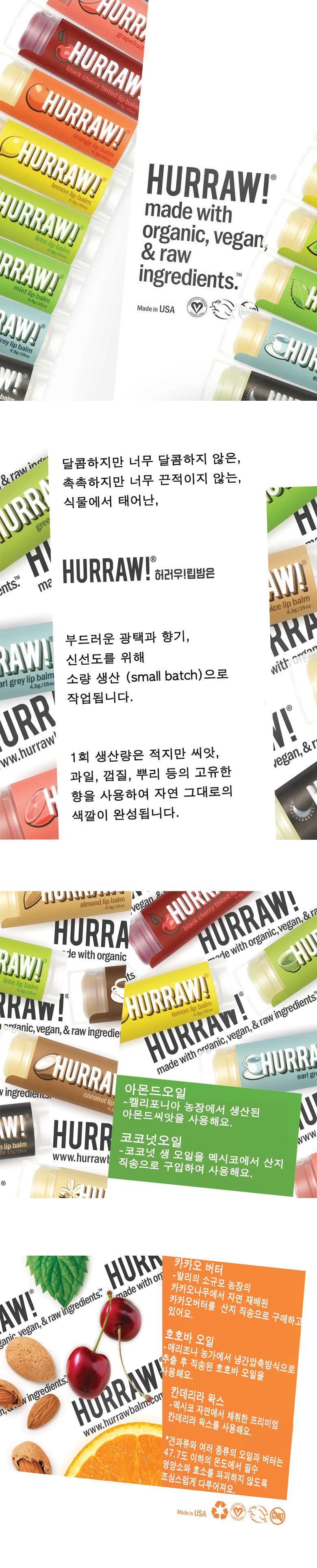 에키움 라즈베리 립밤 - 허로우 립밤, 7,900원, 립메이크업, 립밤/립케어