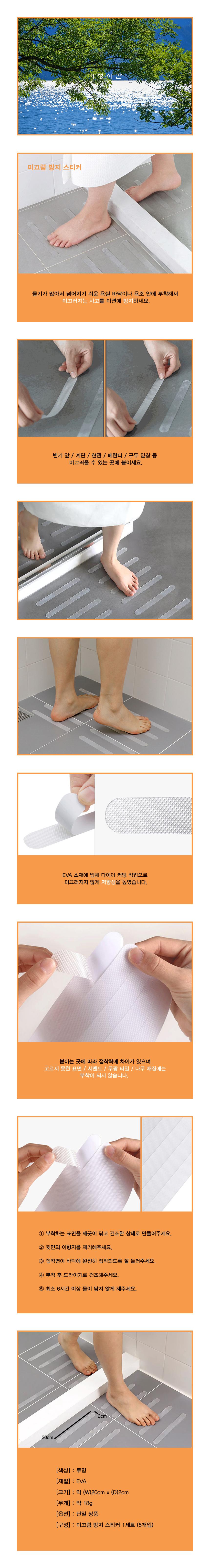 미끄럼방지스티커 논슬립 욕실 테이프 - 가정시간, 4,200원, 세안/목욕, 샤워소품