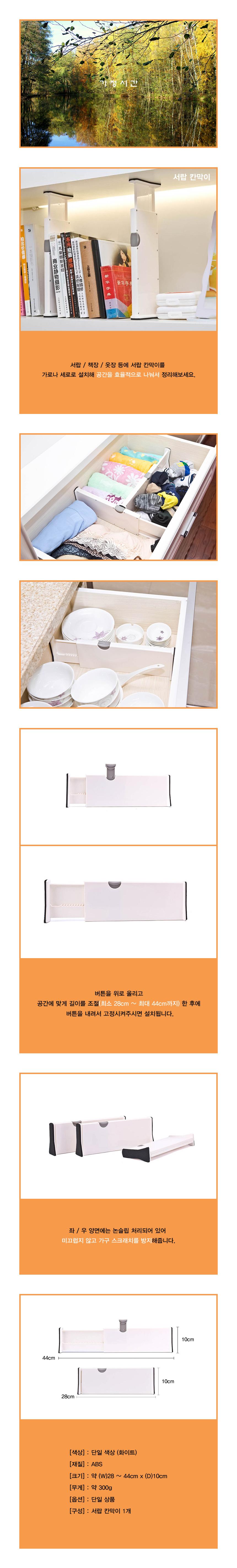 서랍칸막이 정리 수납 파티션 - 가정시간, 13,100원, 서랍장, 서랍 정리/칸막이