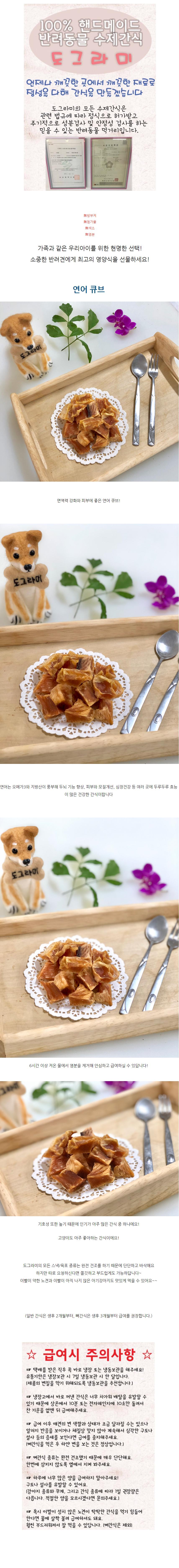 도그라미 강아지 수제간식 연어큐브 40g - 도그라미, 8,000원, 간식/영양제, 수제간식