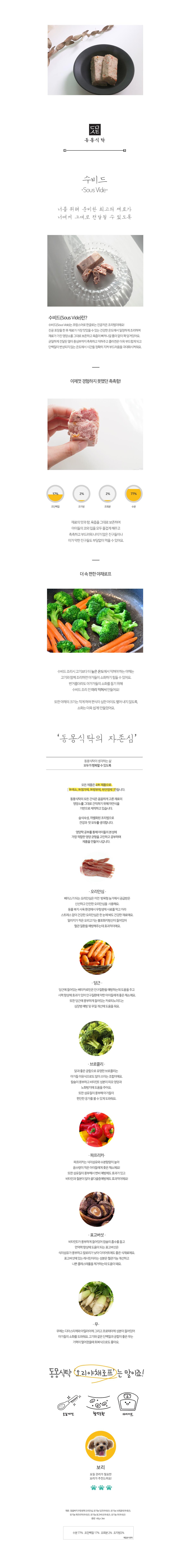 강아지 수제간식 소고기 야채 로프 120g - 동몽식탁, 6,500원, 간식/영양제, 수제간식