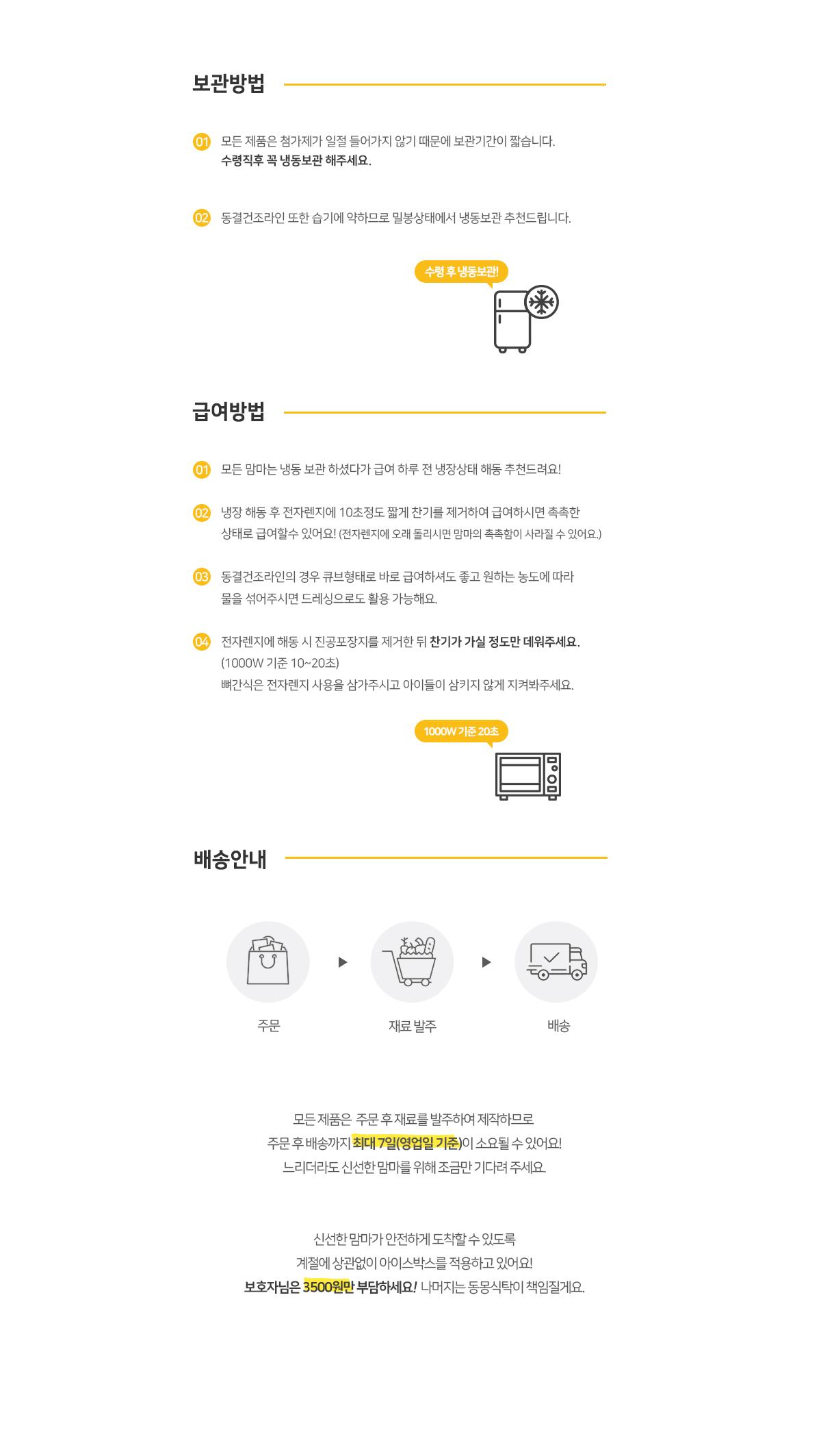 강아지 수제간식 미트볼 100g - 동몽식탁, 6,000원, 간식/영양제, 수제간식
