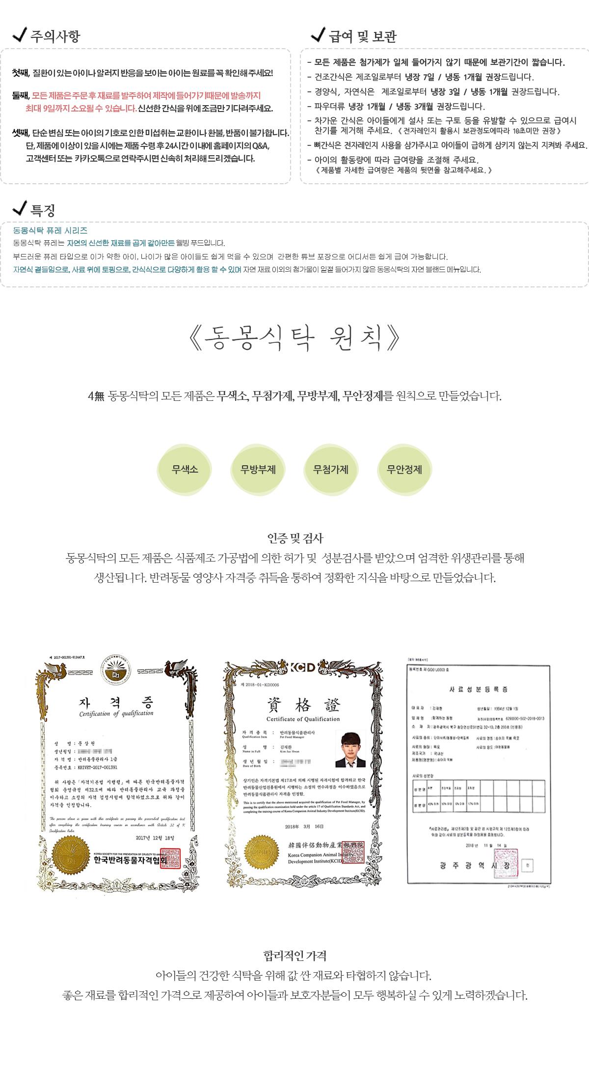 강아지 수제간식 통메추리 4p, 140g - 동몽식탁, 9,000원, 간식/영양제, 수제간식