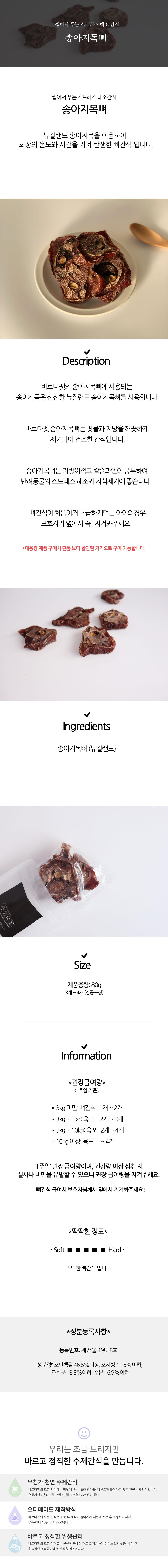 바르다펫 바르고 정직한 송아지목뼈 3p - 바르다펫, 4,900원, 간식/영양제, 수제간식