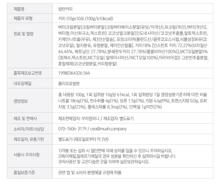 쏙방탄커피 키토제닉 레시피 - 무아컴퍼니, 19,000원, 커피, 커피믹스/인스턴트커피