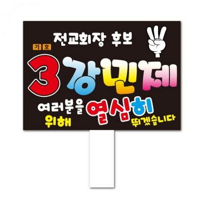 전교회장 부회장 선거피켓 12
