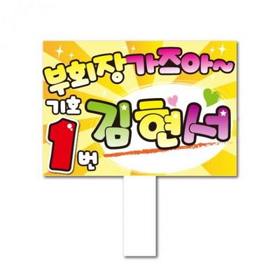 전교회장 부회장 선거피켓 11