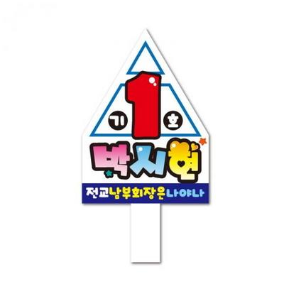 전교회장 부회장 선거피켓 10