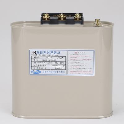 콘덴서저압용 삼화 3P 380V 200uF 60Hz