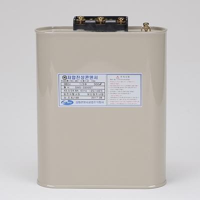 콘덴서저압용 삼화 3P 380V 300uF 60Hz