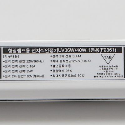 살균램프안정기 40W 1등용 선일