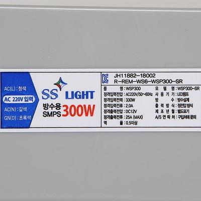 SS라이트 안정기 SMPS 방수형 WSP300W