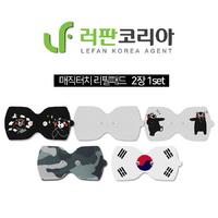 샤오미 러판 매직터치 마사지기 리필패드 2장 1세트