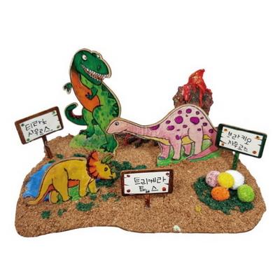 공룡 박물관 만들기 세트 키트 재료(1세트)